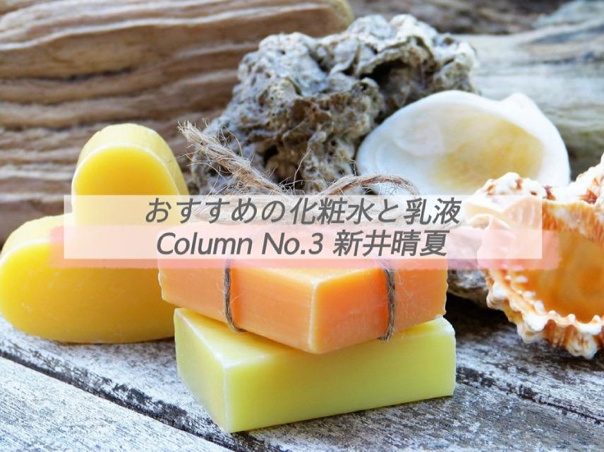おすすめの化粧水と乳液 ーー新井晴夏