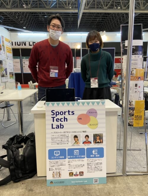 第4回 Japan Sports Weekに出展いたしました!