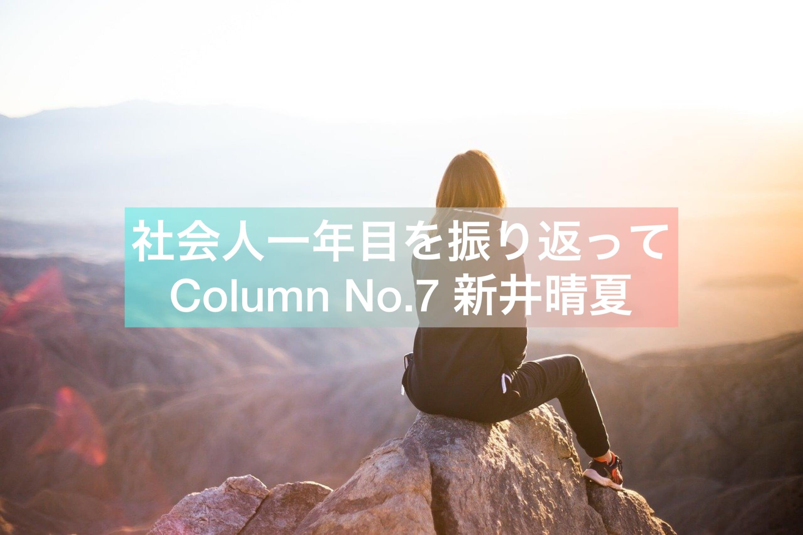社会人一年目を振り返って  ーー新井晴夏
