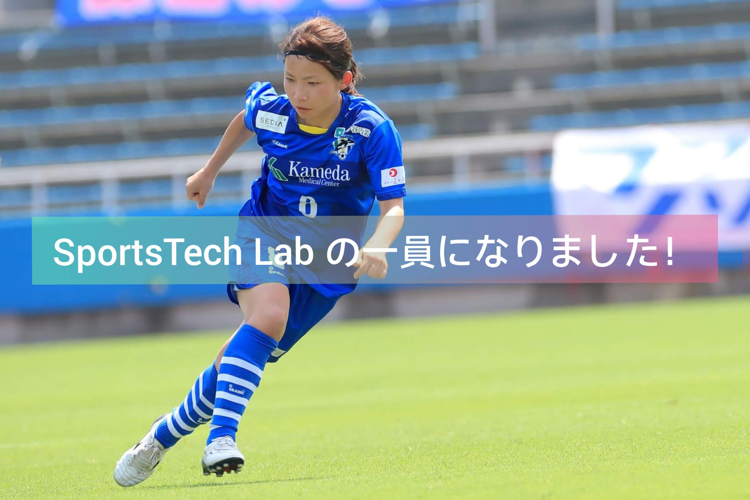 新しくSportsTech Labの一員になりました!! ーー藤田のぞみ