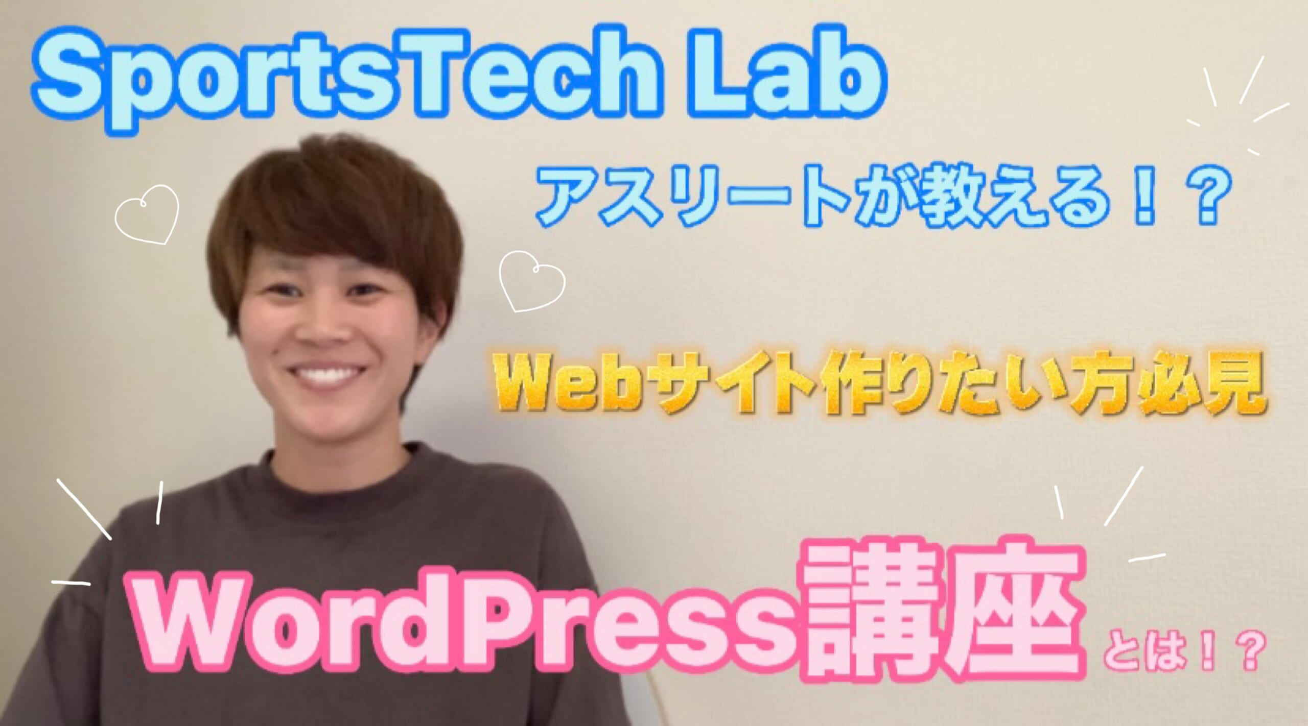 アスリートが教える!?Webサイト作りたい方必見〜WordPress講座とは!?〜