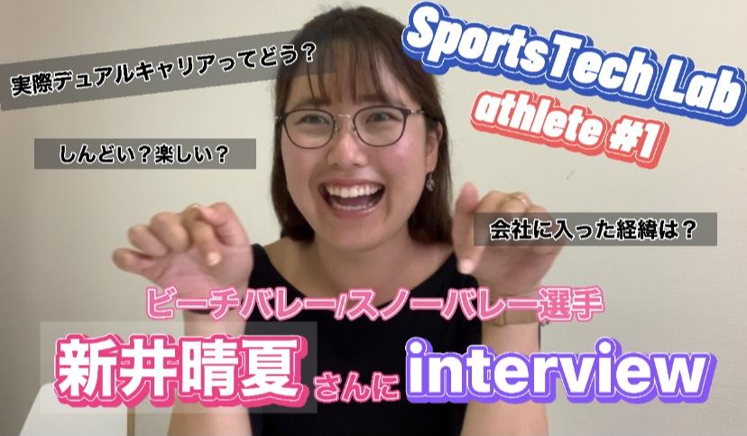 YouTube更新しました ー【アスリートインタビュー #1】ビーチバレー/スノーバレー 新井晴夏選手に迫る!